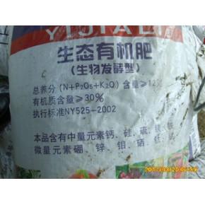 有机肥料 有机肥 颗粒 30%