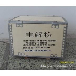 液体电阻起动柜专用电解粉