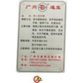 深圳、龙华、宝安、龙岗、惠州、广州、佛山铭牌标牌
