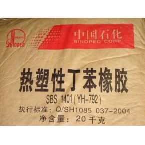 SBS热塑性丁苯橡胶