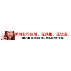 深圳工商注册代理中介,全程服务,,诚实守信!