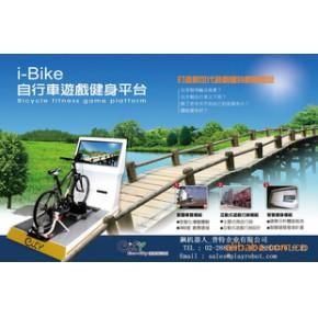 i-Bike 自行车游戏健身平台