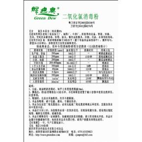 绿迪奥二氧化氯消毒粉