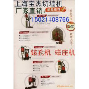 优惠供应上海宝杰切墙机--钻孔机-磁座钻孔-开槽机