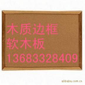软木 布面留言板 软木板 软木展板