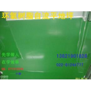 E68环氧树脂砂浆自流平地板