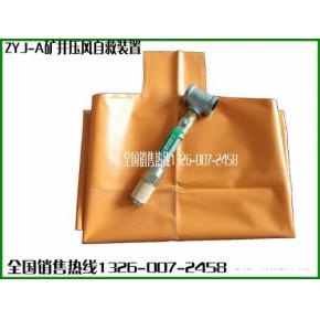 ZYJ-(A)矿井压风自救装置