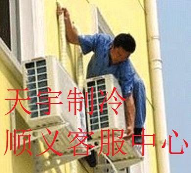 北京顺义金英天宇制冷配件门市部