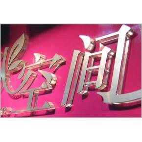 南京雕刻水晶字、