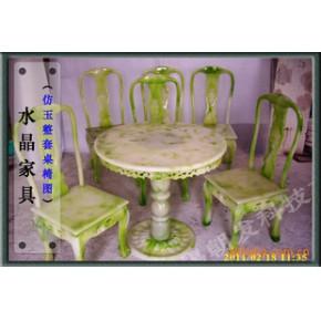 水晶家具 仿水晶家具 人造水晶家具 仿玉石家具 餐桌 茶几
