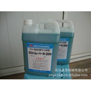 除锈和防锈剂