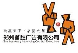 郑州首胜影视传媒有限公司