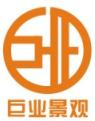 安徽巨业景观建设有限公司