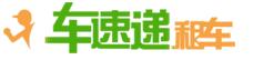 上海车速递汽车租赁有限公司