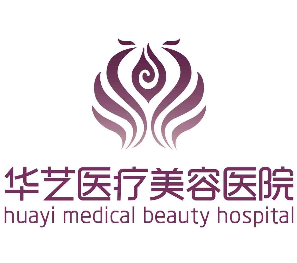 西安华艺医疗美容医院有限公司