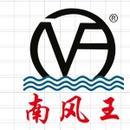 东莞市南风塑料管材有限公司