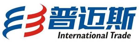 普迈斯国际贸易(北京)有限公司