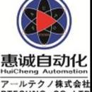 深圳市惠诚自动化科技有限公司