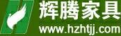 杭州辉腾家具制造有限公司