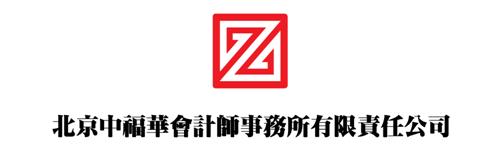 北京中福华会计师事务所有限责任公司
