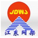 江西江东网架工程有限公司中山分公司