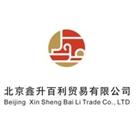 北京鑫升百利贸易有限公司