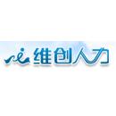 郑州维创人力资源有限公司