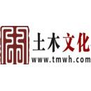 北京土木文化有限公司