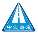 河南路友公路工程有限公司
