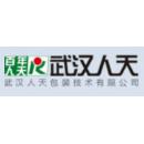 武汉人天包装技术有限公司