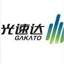 福建省光速达物联网科技有限公司