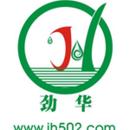 深圳市劲华电子材料有限公司