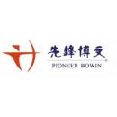 北京先锋博文国际翻译有限公司