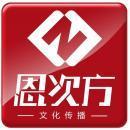 重庆恩次方文化传播有限公司