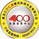 黑龙江艺汇通通讯科技开发有限公司