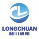 东莞市龙川机电有限公司