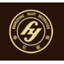 廣東華億建筑裝飾設計工程有限公司
