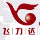 飞力达物流(深圳)有限公司