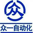 肇庆市众一自动化设备有限公司