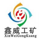新乡市鑫威工矿机械有限公司