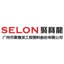 广州市聚赛龙工程塑料有限公司