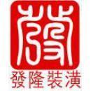 上海發隆建筑裝飾工程有限公司