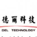 东莞德尔激光科技有限公司