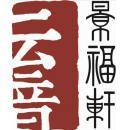 杭州云音贸易有限公司