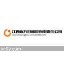 江西省萬日橡膠有限責任公司
