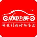 广东中特电子科技有限公司