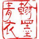 翰墨青衣(北京)文化传媒有限公司