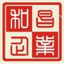 洛阳和昌石化有限公司