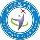 深圳市金博士教育投资管理有限公司