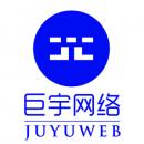 杭州巨宇网络科技有限公司
